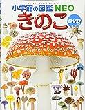DVD付 きのこ (小学館の図鑑 NEO)