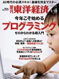 週刊東洋経済 2020年1/18号 [雑誌](今年こそ始めるプログラミング)