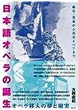 日本語オペラの誕生──鷗外・逍遙から浅草オペラまで