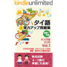 (音声サイト付き)タイ語 実力アップ問題集 初級~中級 「作文問題」100問   タイ語マスターシリーズ