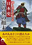 誰も知らなかった日本史 その後の顚末 (青春文庫)