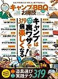 【お得技シリーズ129】キャンプ&BBQお得技ベストセレクションmini (晋遊舎ムック)