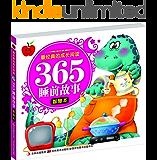 365睡前故事(智慧本) (最经典的成长阅读)