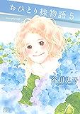 おひとり様物語(5) (Kissコミックス)