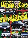 Maniax Cars (SAN-EI MOOK)