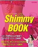 ベリーダンサーのためのシミーブック (The Shimmy BOOK)