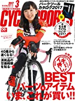 CYCLE SPORTS(サイクルスポーツ)2017年3月号
