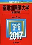 聖路加国際大学(看護学部) (2017年版大学入試シリーズ)