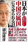 日本が中国の属国にさせられる日 (ワニの本)