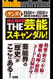 1950年~2016年 「あの日」の真相474連発! 完全保存版 THE芸能スキャンダル!