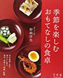 「分とく山」野崎洋光 季節を楽しむおもてなしの食卓 (エンターブレインムック)