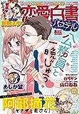 恋愛白書パステル2017年8月号 [雑誌] (ミッシィコミックス恋愛白書パステルシリーズ)