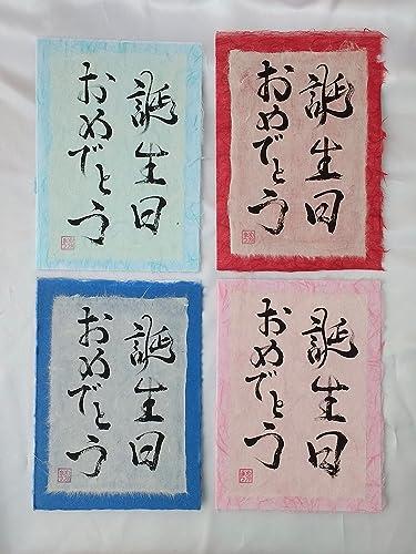 Japanese Calligraphy Birthday Card By Wakamatsu Ya Handmade