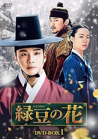 [DVD]緑豆の花 DVD-BOX1
