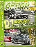 DVDオプション Vol.280