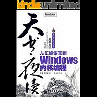 天书夜读:从汇编语言到Windows内核编程 (驱网核心技术丛书)