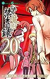 とある魔術の禁書目録 20巻 (デジタル版ガンガンコミックス)