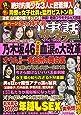 週刊実話ザ・タブー 2019年 2/9 号 [雑誌]: 週刊実話 増刊