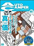 AutoCamper (オートキャンパー) 2017年 10月号 [雑誌]
