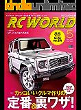 RC WORLD(ラジコンワールド) 2016年5月号 No.245[雑誌]