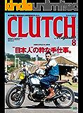 CLUTCH Magazine (クラッチマガジン)Vol.50[雑誌]