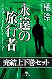 永遠の旅行者 完結上下巻セット 【電子版限定】 タックスヘイヴン