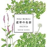 子どもと一緒に覚えたい 道草の名前 (momobook)