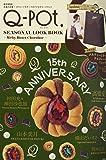 Q-pot. SEASONAL LOOK BOOK ~Melty Bitter Chocolate (e-MOOK 宝島社ブランドムック)