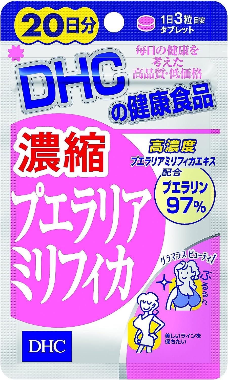 【セット品】DHC 濃縮プエラリアミリフィカ 20日分60粒 5袋セット