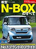 新型N-BOXのすべて (モーターファン別冊 ニューモデル速報)