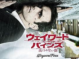 ウェイワード・パインズ 出口のない街 シーズン 1 (字幕版)