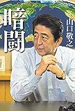 暗闘 (幻冬舎単行本)