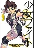 少女ファイト(9) (イブニングコミックス)