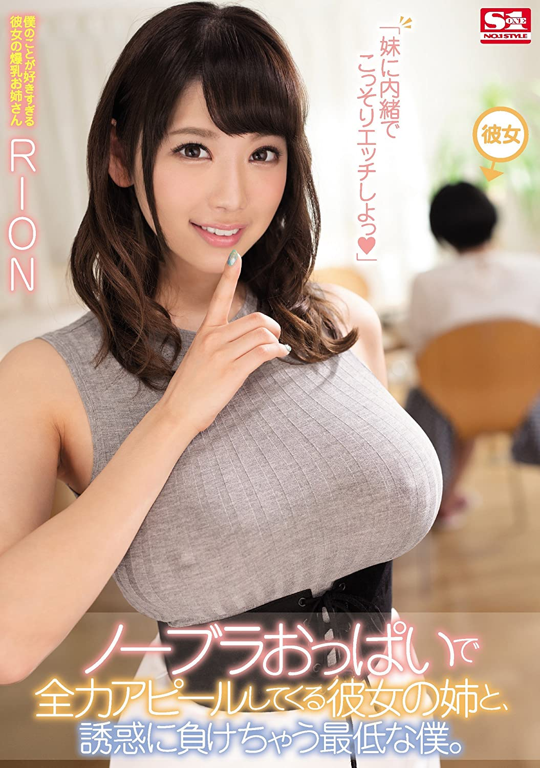 [SSNI-241] (English subbed) (Full) My Girlfriend's Big Sister Is Prancing Around Without Her Bra On, Trying With All Her Might To Seduce Me, And I Gave In To Her Temptation, Because I'm A Piece Of Shit RION