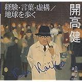 経験・言葉・虚構/地球を歩く (新潮CD)