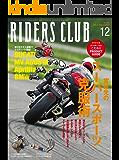 RIDERS CLUB(ライダースクラブ) 2011年12月号 No.452[雑誌]