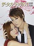 ザ・タカラヅカVI宙組宝塚ムック (タカラヅカMOOK)