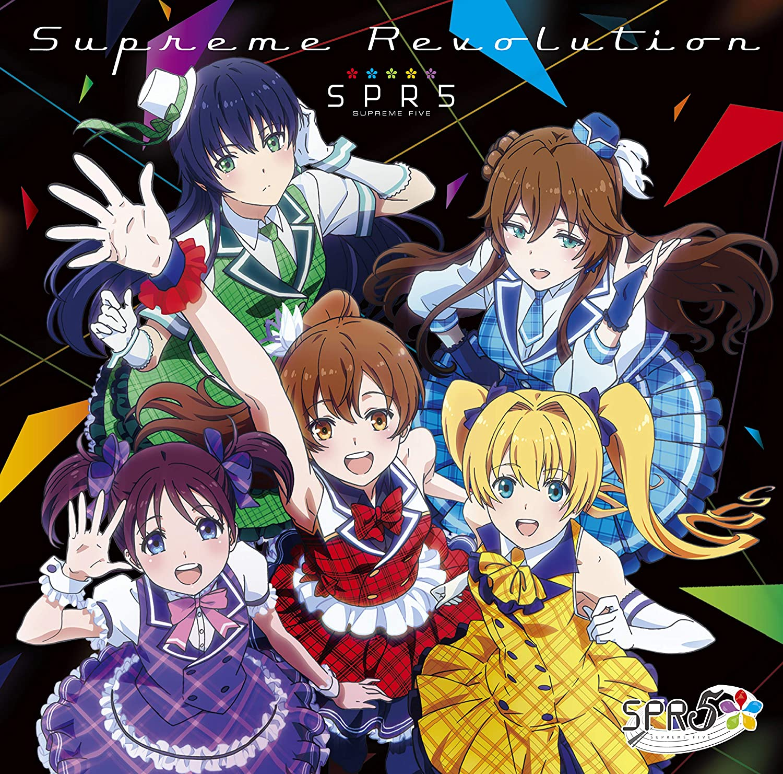 SPR5「Supreme Revolution ‐通常盤‐(Album)」