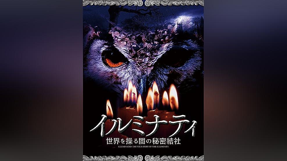 イルミナティ/世界を操る闇の秘密結社(字幕版)