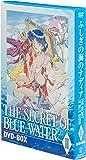 ふしぎの海のナディア DVD-BOX II