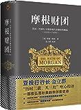 摩根财团:美国一代银行王朝和现代金融业的崛起(1838-1990)