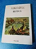 大阪自叙伝 (1981年) (中公文庫)