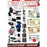 Car Goods Magazine - カーグッズマガジン - 2019年 8月号