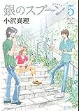 銀のスプーン(5) (Kissコミックス)