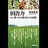田舎力 ヒト・夢・カネが集まる5つの法則 (生活人新書)