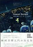 Sound Design  映画を響かせる「音」のつくり方