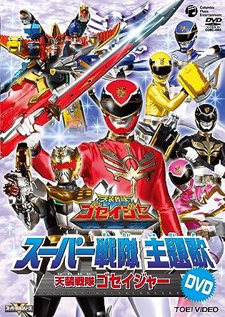 Amazon.co.jp | スーパー戦隊主...