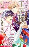 【Amazon.co.jp 限定】運命の王子様と出会ったので、花嫁になります(ペーパー付き) (CROSS NOVELS)