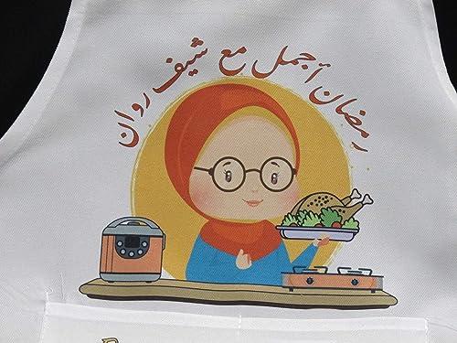 Ramadan gift Girls Ramadan Iftaari Helper Apron