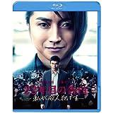 22年目の告白-私が殺人犯です- ブルーレイ&DVDセット(2枚組) [Blu-ray]